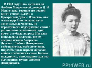 В 1903 году Блок женился на Любови Менделеевой, дочери Д. И. Менделеева, героине