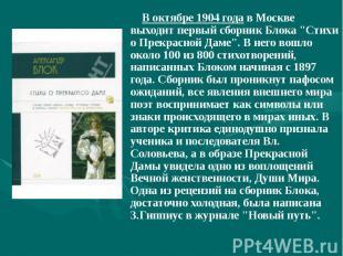 """В октябре 1904 года в Москве выходит первый сборник Блока """"Стихи о Прекрасн"""