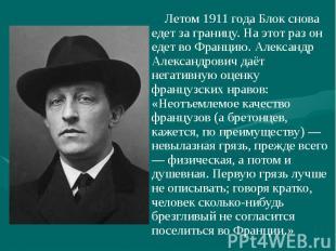 Летом 1911 года Блок снова едет за границу. На этот раз он едет во Францию. Алек