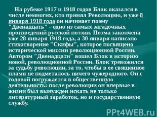 На рубеже 1917 и 1918 годов Блок оказался в числе немногих, кто принял Революцию
