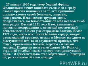 27 января 1920 года умер бедный Франц Феликсович; отчим виновато съежился в гроб