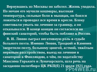Вернувшись из Москвы он заболел. Жизнь уходила. По ночам его мучили кошмары, выс