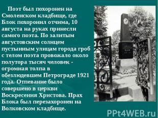 Поэт был похоронен на Смоленском кладбище, где Блок похоронил отчима, 10 августа