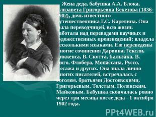 Жена деда, бабушка А.А. Блока, Елизавета Григорьевна Бекетова (1836-1902), дочь