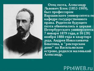 Отец поэта, Александр Львович Блок (1852-1909), был профессором Варшавского унив