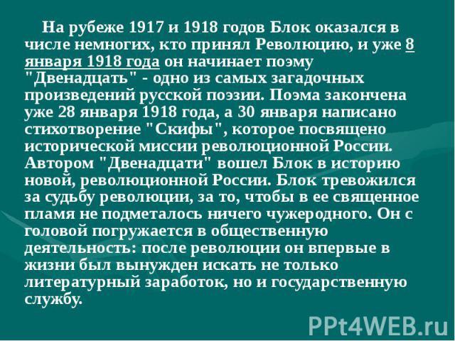 """На рубеже 1917 и 1918 годов Блок оказался в числе немногих, кто принял Революцию, и уже 8 января 1918 года он начинает поэму """"Двенадцать"""" - одно из самых загадочных произведений русской поэзии. Поэма закончена уже 28 января 1918 года, а 30…"""