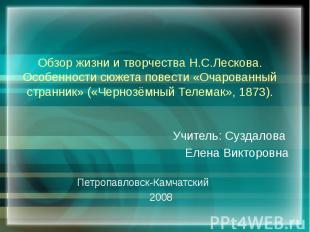 Обзор жизни и творчества Н.С.Лескова. Особенности сюжета повести «Очарованный ст