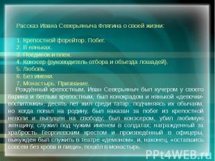 Рассказ Ивана Северьяныча Флягина о своей жизни: 1. Крепостной форейтор. Побег.