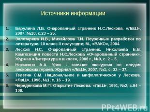 Источники информации Барулина Л.Б. Очарованный странник Н.С.Лескова. «ЛвШ», 2007
