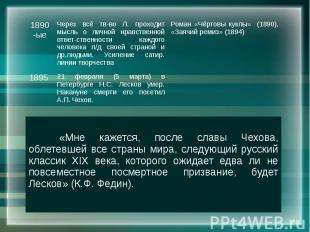 «Мне кажется, после славы Чехова, облетевшей все страны мира, следующий русский