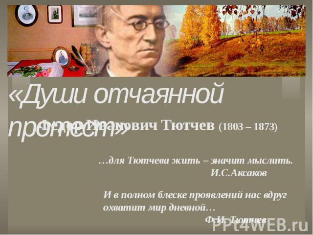 Федор Иванович Тютчев (1803 – 1873)