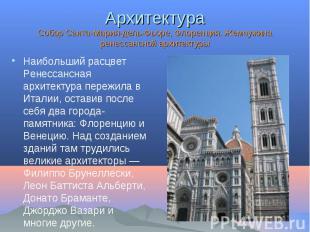 Наибольший расцвет Ренессансная архитектура пережила в Италии, оставив после себ