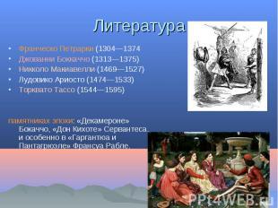 Франческо Петрарки (1304—1374 Франческо Петрарки (1304—1374 Джованни Боккаччо (1