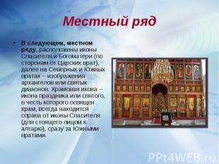 Местный ряд В следующем, местном ряду, расположены иконы Спасителя и Богоматери