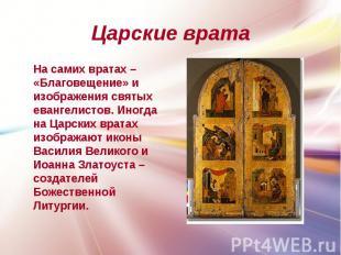 Царские врата На самих вратах – «Благовещение» и изображения святых евангелистов
