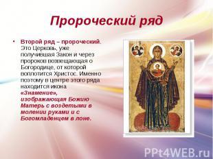 Пророческий ряд Второй ряд – пророческий. Это Церковь, уже получившая Закон и че