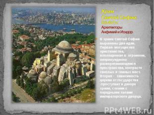 В храме Святой Софии выражены две идеи. Первая- могущество христианства, воплоще