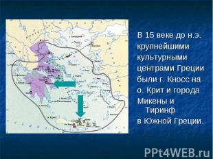 В 15 веке до н.э. В 15 веке до н.э. крупнейшими культурными центрами Греции были
