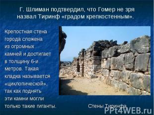 Крепостная стена Крепостная стена города сложена из огромных камней и достигает