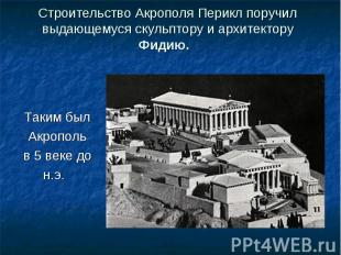 Таким был Таким был Акрополь в 5 веке до н.э.