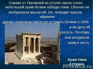 Справа от Пропилей на уступе скалы стоял небольшой храм богини победы Ники. Обыч