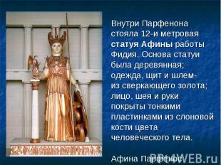 Внутри Парфенона Внутри Парфенона стояла 12-и метровая статуя Афины работы Фидия
