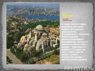 Храм Святой Софии 532-537 гг. Архитекторы Анфимий и Исидор. В храме Святой Софии
