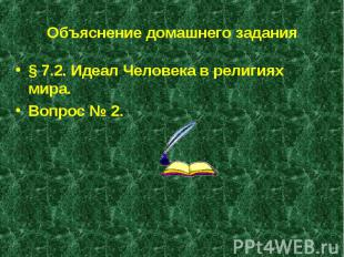 § 7.2. Идеал Человека в религиях мира. § 7.2. Идеал Человека в религиях мира. Во