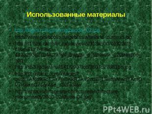 http://sigils.ru/signs/img/budda_02.jpg http://sigils.ru/signs/img/budda_02.jpg