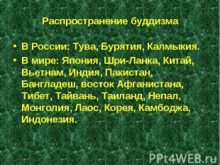 В России: Тува, Бурятия, Калмыкия. В России: Тува, Бурятия, Калмыкия. В мире: Яп