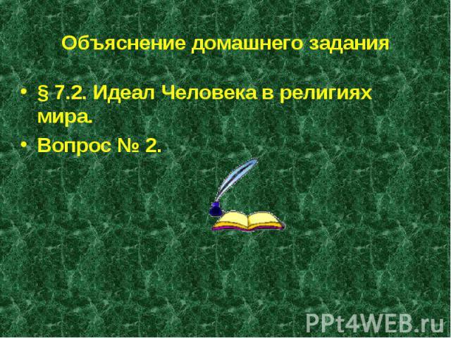 § 7.2. Идеал Человека в религиях мира. § 7.2. Идеал Человека в религиях мира. Вопрос № 2.