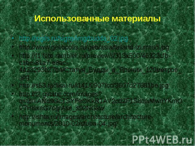 http://sigils.ru/signs/img/budda_02.jpg http://sigils.ru/signs/img/budda_02.jpg http://www.geliopolis.ru/geo/asia/tailand-izumrud.jpg http://f1.foto.rambler.ru/preview/r/313x500/46322cfb-c1be-81a7-e8ac-4423293b27b4/Статуя_Будды_в_Японии_120метров_.j…