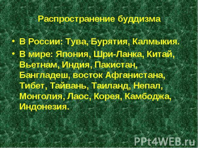 В России: Тува, Бурятия, Калмыкия. В России: Тува, Бурятия, Калмыкия. В мире: Япония, Шри-Ланка, Китай, Вьетнам, Индия, Пакистан, Бангладеш, восток Афганистана, Тибет, Тайвань, Таиланд, Непал, Монголия, Лаос, Корея, Камбоджа, Индонезия.