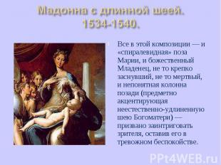 Все в этой композиции — и «спиралевидная» поза Марии, и божественный Младенец, н