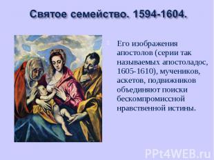 Его изображения апостолов (серии так называемых апостоладос, 1605-1610), мученик