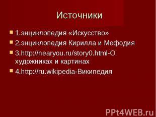1.энциклопедия «Искусство» 1.энциклопедия «Искусство» 2.энциклопедия Кирилла и М