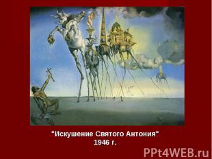"""""""Искушение Святого Антония"""" 1946 г. """"Искушение Святого Антония&qu"""