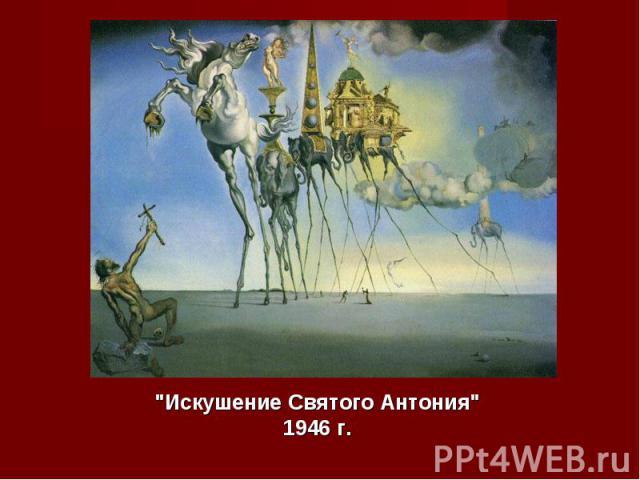 """""""Искушение Святого Антония"""" 1946 г. """"Искушение Святого Антония"""" 1946 г."""