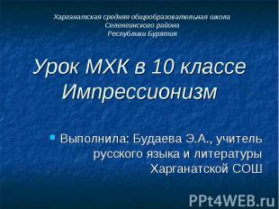 Выполнила: Будаева Э.А., учитель русского языка и литературы Харганатской СОШ Вы