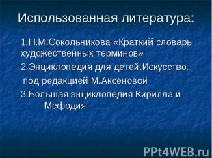 1.Н.М.Сокольникова «Краткий словарь художественных терминов» 1.Н.М.Сокольникова