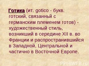 Готика (ит. gotico - букв. готский, связанньй с германским племенем готов) - худ