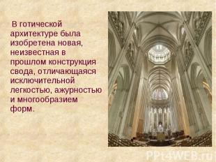 В готической архитектуре была изобретена новая, неизвестная в прошлом конструкци