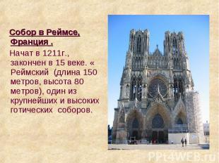 Собор в Реймсе, Франция . Собор в Реймсе, Франция . Начат в 1211г., закончен в 1