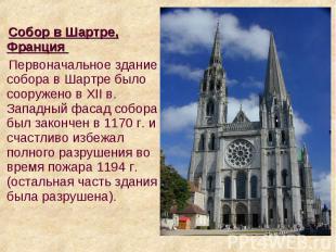Cобор в Шартре, Франция Cобор в Шартре, Франция Первоначальное здание собора в Ш