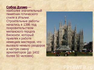 Собор Дуомо — наиболее значительный памятник готического стиля в Италии. Строите