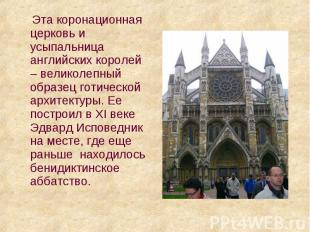 Эта коронационная церковь и усыпальница английских королей – великолепный образе