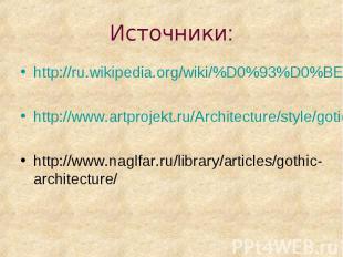 Источники: http://ru.wikipedia.org/wiki/%D0%93%D0%BE%D1%82%D0%B8%D0%BA%D0%B0 htt
