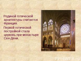 Родиной готической архитектуры считается Франция. Родиной готической архитектуры