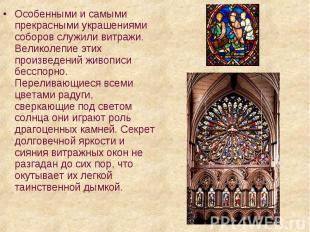 Особенными и самыми прекрасными украшениями соборов служили витражи. Великолепие