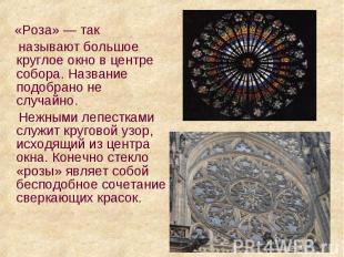 «Роза» — так «Роза» — так называют большое круглое окно в центре собора. Названи